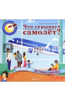 Что скрывает самолет? брусчатка в нижнем новгороде недалеко от аэропорта