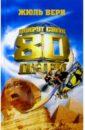 Верн Жюль Вокруг света за 80 дней: Роман жюль верн вокруг света за 80 дней уровень 4