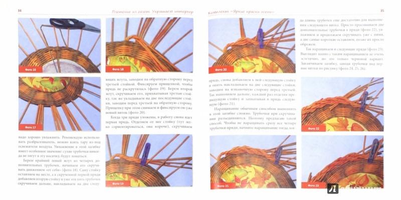 Иллюстрация 1 из 10 для Плетение из газет. Украшаем интерьер - Елена Тищенко | Лабиринт - книги. Источник: Лабиринт