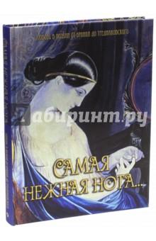 Самая нежная нота… (шелк) шахмагонов николай фёдорович пушкин в любви и любовной поэзии