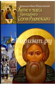 Житие, чудеса и подвиги Преподобного и Богоносного отца нашего Сергия игумена Радонежского