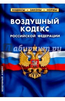 Воздушный кодекс Российской Федерации по состоянию на 01.02.16 г.