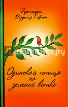 Одинокая птица на зеленой ветке куплю чехол длябронежилета б у в нижегородской области