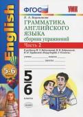 Грамматика английского языка. 5-6 класс. Сборник упражнений. Часть 2. К уч. М. З. Биболетовой. ФГОС