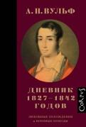 А.Н. Вульф. Дневник 1827-1842 годов. Любовные похождения и военные походы