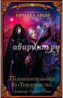 Академия Тьмы и Теней. Телохранительница Его Темнейшества махров а бредун изгой тьмы