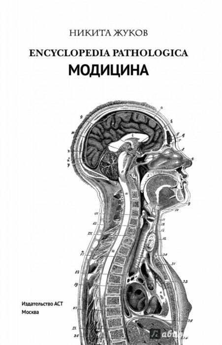 Иллюстрация 1 из 38 для Encyclopedia Pathologica: Модицина - Никита Жуков   Лабиринт - книги. Источник: Лабиринт