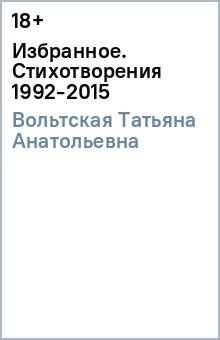 Избранное. Стихотворения 1992-2015 камаз 4510 1992 года продам