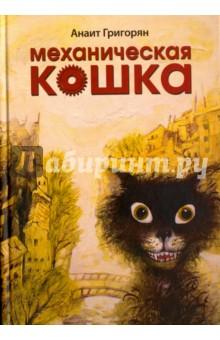 Механическая кошка кaрликовaя чихуaхуa в сaнкт петербурге