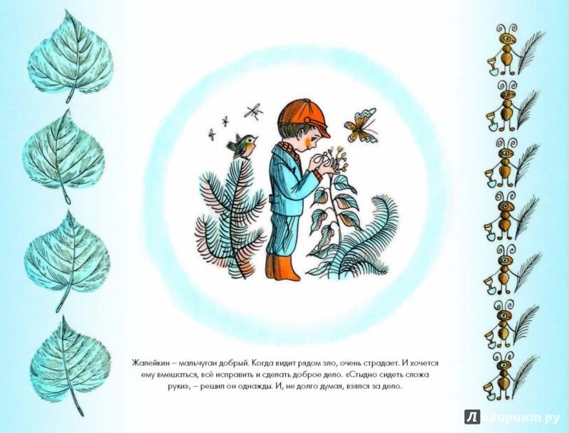 Иллюстрация 1 из 61 для Не долго думая, или Дела и заботы Жалейкина - Николай Сладков | Лабиринт - книги. Источник: Лабиринт