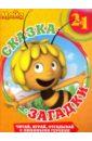 Танцы с пчелками. Пчелка Майя Сказка + закадки 2 в 1 стиляжные танцы