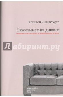 Экономист на диване. Экономическая наука и повседневная жизнь