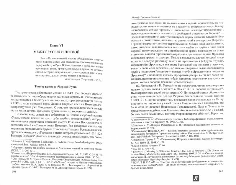 Иллюстрация 1 из 7 для От Ятвязи до Литвы. Русское пограничье с ятвягами в X-XIII веках - Алексей Кибинь | Лабиринт - книги. Источник: Лабиринт