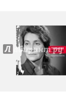 Сопричастность книги почтой дешево по украине