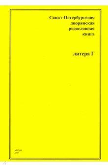 Санкт-Петербургская дворянская родословная книга.