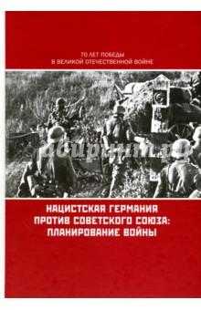 Нацистская Германия против Советского Союза. Планирование войны жуков д войны на руинах ссср
