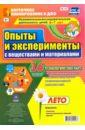 Батова Ирина Сергеевна Познавательно-исследовательская деятельность детей. Лето. Подготовительная группа (от 6 до 7 лет)