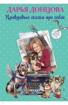 Купить Добрые книги для детей и взрослых. Правдивые сказки про собак, Эксмо, Сказки отечественных писателей