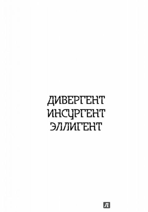 РОТ АЛЛИГЕНТ СКАЧАТЬ БЕСПЛАТНО