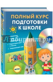 Полный курс подготовки к школе. ФГОС (+CD) математика полный курс подготовки к егэ cd