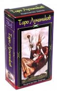 Таро Лунатиков (78+2 карты)