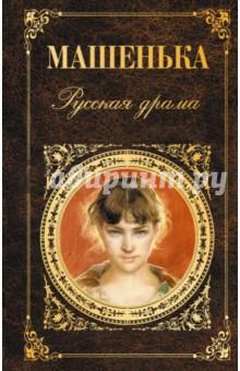 Машенька. Русская драма любовные драмы русских писателей