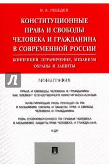 Конституционные права и свободы человека и гражданина в современной России. Концепция, ограничения от Лабиринт