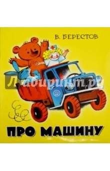 Жили-были книжки. Про машину какую машину до 300000 рублей в муроме