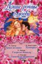 Обложка Лучшие романы о любви