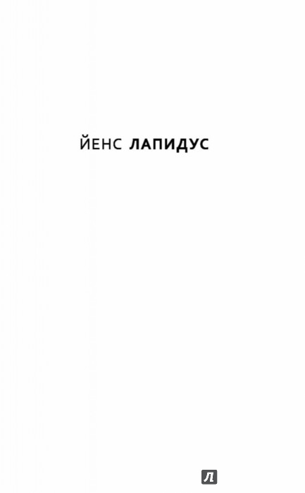 ЙЕНС ЛАПИДУС КНИГИ СКАЧАТЬ БЕСПЛАТНО
