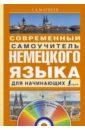 Матвеев Сергей Александрович Современный самоучитель немецкого языка для начинающих (+CD)