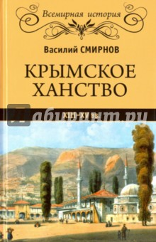 Крымское ханство XIII-XV вв. крымское мыло в одессе