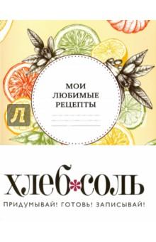 Мои любимые рецепты. Книга для записи рецептов Вкус осени книги эксмо мои любимые рецепты книга для записи рецептов нежные цветы
