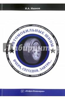 Автомобильные шины. Вчера, сегодня, завтра. Учебное пособие автомобильные шины в украине 370 500