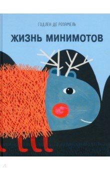 Купить Жизнь минимотов, Манн, Иванов и Фербер, Современные сказки зарубежных писателей