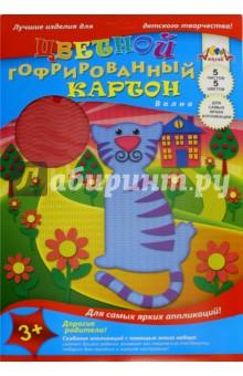 Картон гофрированный цветной волнистый Кот (5 листов, 5 цветов, А4) (С1911-04) феникс картон гофрированный с глиттерным напылением