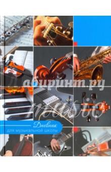 Дневник для музыкальной школы Коллаж (С1806-11) спейс дневник для музыкальной школы музыкальный паттерн