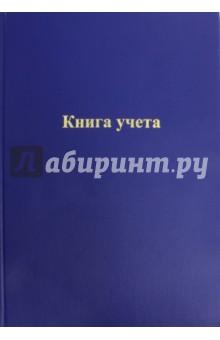 Книга учета. 96 листов. А4, бумвинил синий (С0275-02) книга учета 80л а4ф клетка тв переплет