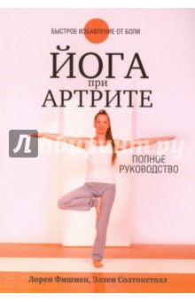 Йога при артрите шунгит уникальное средство против артрита гастрита аллергии псориаза диабета…