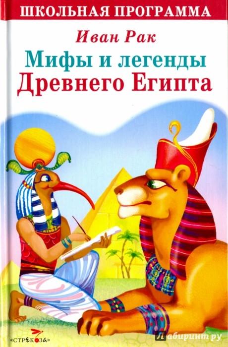 Иллюстрация 1 из 21 для Мифы и легенды Древнего Египта - Иван Рак | Лабиринт - книги. Источник: Лабиринт