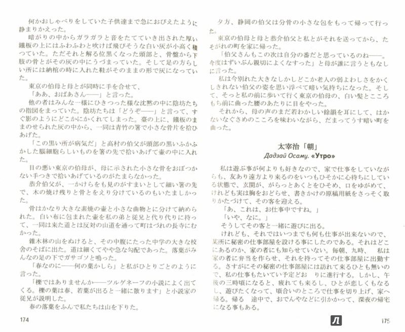 Иллюстрация 1 из 39 для Японский без репетитора. Самоучитель японского языка - Светлана Колышкина | Лабиринт - книги. Источник: Лабиринт