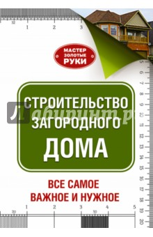 Строительство загородного дома энциклопедия строительства загородного дома