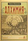 Алхимия. Несколько очерков по Геометрической символике и Философской практике