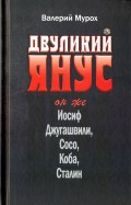 Двуликий Янус. Он же Иосиф Джугашвили, Сосо, Коба, Сталин
