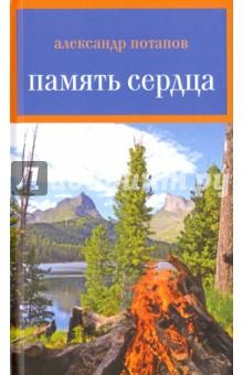 Потапов Александр Васильевич » Память сердца