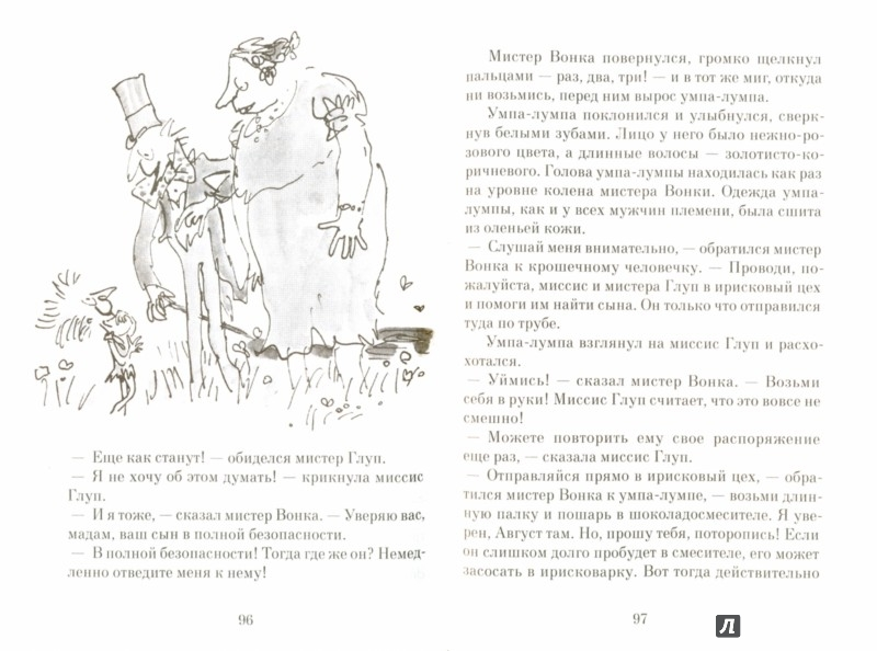 Иллюстрация 1 из 15 для Чарли и шоколадная фабрика - Роальд Даль   Лабиринт - книги. Источник: Лабиринт