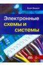 Электронные схемы и системы, Бишоп Оуэн