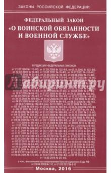 """Федеральный Закон """"О воинской обязанности и военной службе"""""""