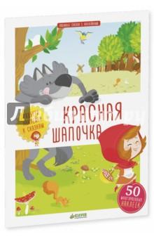 Красная Шапочка. Подбери наклейки к сказкам книжки с наклейками clever любимые сказки с наклейками красная шапочка