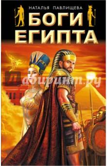 Боги Египта александр сухов тайные боги земли